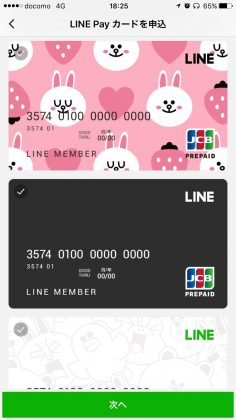 カード選択画面②