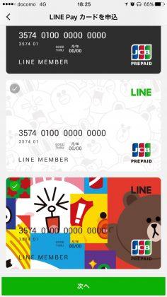 カード選択画面③