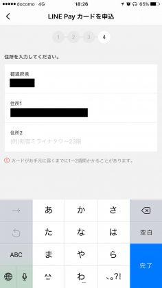 申込画面④