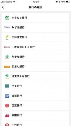 【銀行選択】