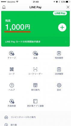 【銀行口座チャージ前金額】