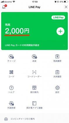 【銀行口座チャージ後金額】