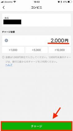 【コンビニチャージ】
