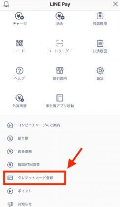 【クレジットカード登録】