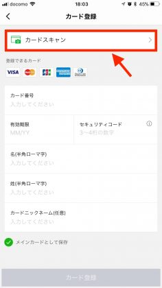 【クレジットカード登録】詳細