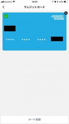 【クレジットカード登録】確認