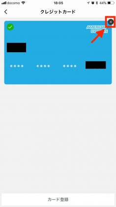 【クレジットカード登録】③