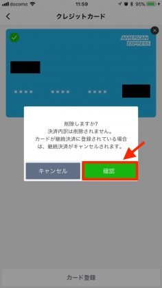 【クレジットカード削除】②