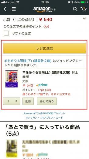 Amazon「商品購入」