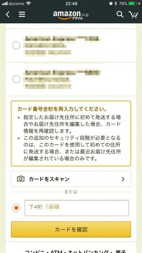 Amazon「支払方法の選択」番号再入力