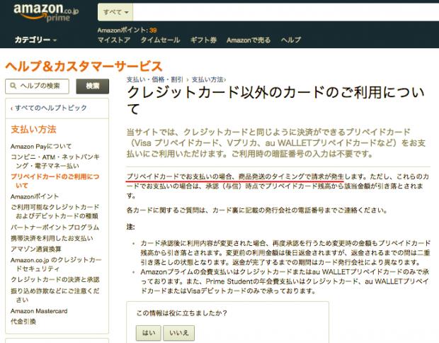 Amazon「請求のタイミング」
