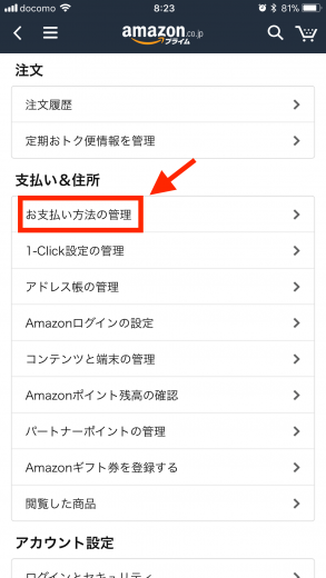 Amazon【支払い方法の管理】