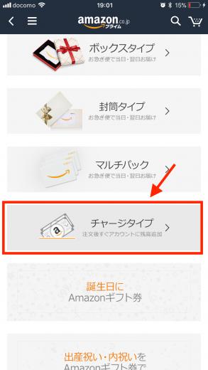 Amazonギフト券【チャージタイプ】