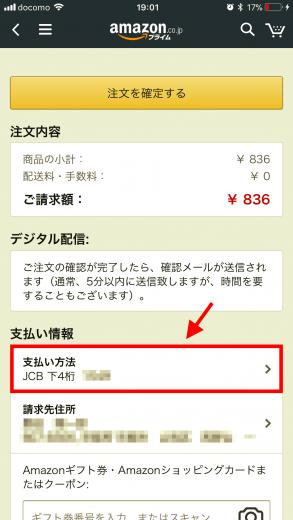 Amazonギフト券836と支払い方法