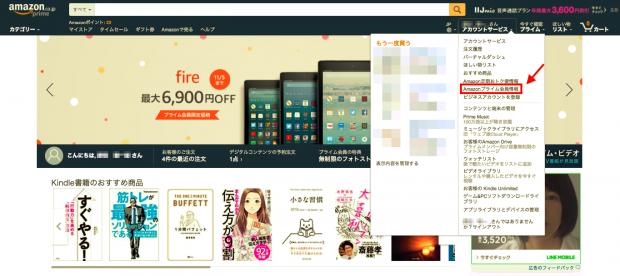 Amazonプライム「アカウントサービス」