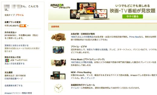 Amazonプライム「支払い方法変更後」