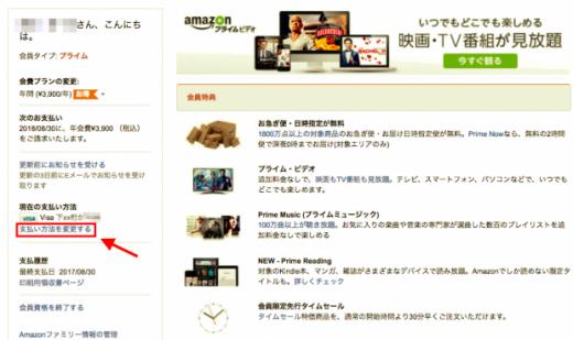 Amazonプライム「現在の支払い方法」