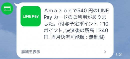 Amazon「決済通知」残高0