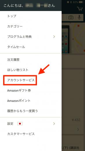 Amazon【アカウントサービス】