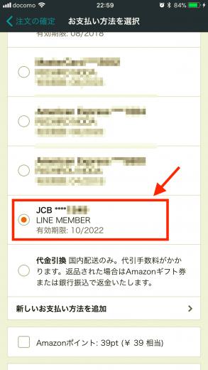 Amazon【支払方法の選択】