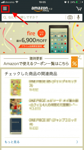 Amazonギフト券【設定】