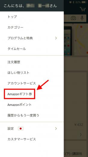 Amazonギフト券【Amazonギフト券】