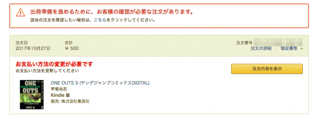Amazon決済不能通知
