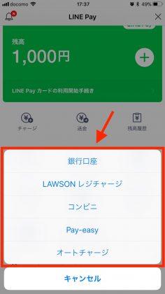 【銀行口座】【LAWSONチャージ】ほか
