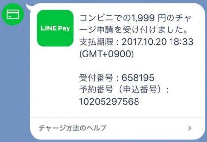 【LINE通知】_コンビニチャージ