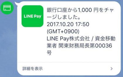 【LINE通知】_銀行口座