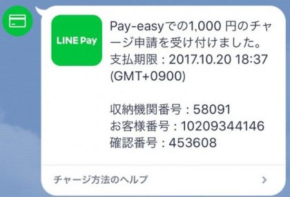 【LINE通知】_Pay-easy