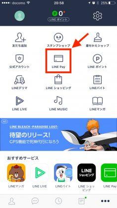 【LINEPay】