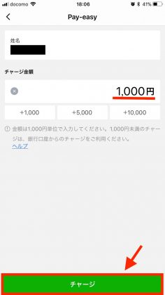 【Payeasy入金】
