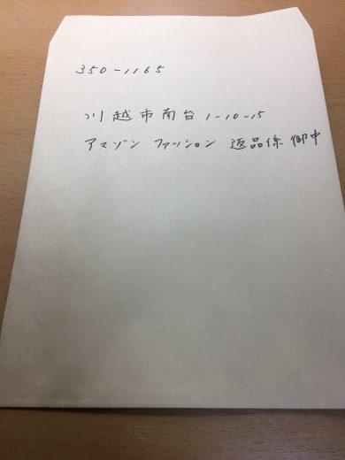 宛先手書き