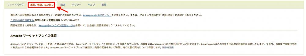 Amazon出品者返品