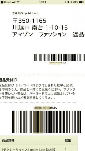 返送方法2_モザイクありコピー