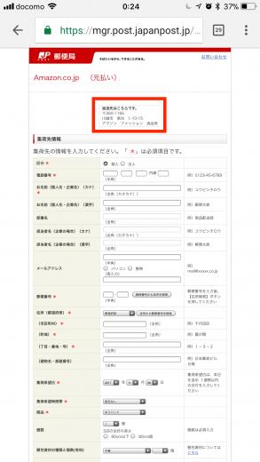 郵便集荷依頼_住所入力